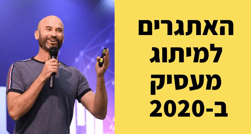 האתגרים למיתוג מעסיק 2020 והלאה